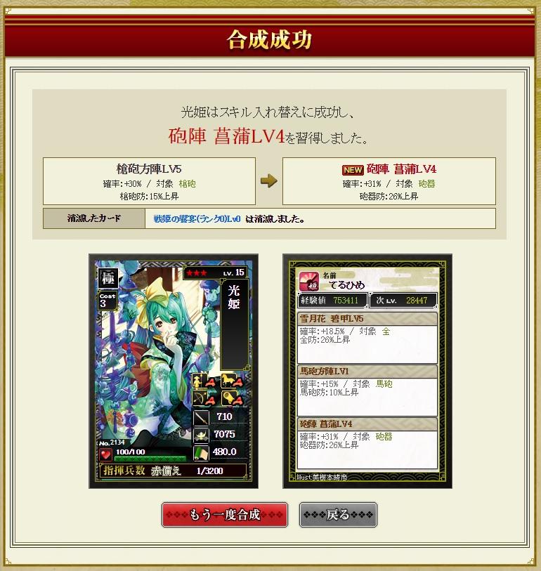 光姫5 戦姫の饗宴2