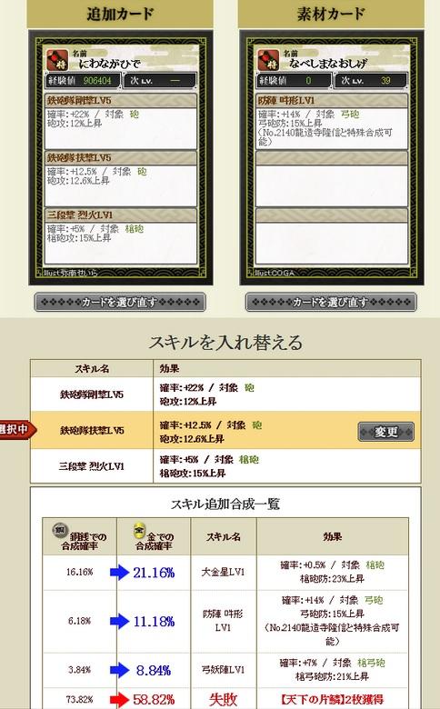 鍋島 テーブル1