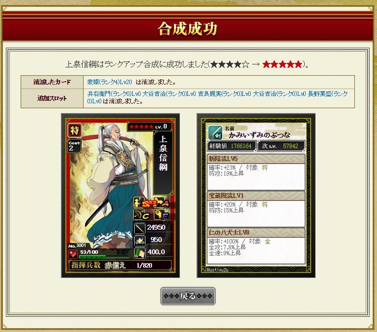 ランク★4 ランクアップ2