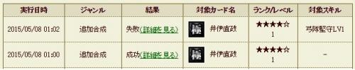 井伊合成5