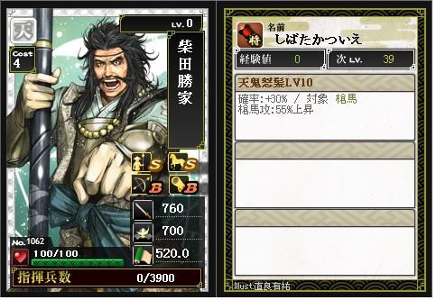 天 柴田 Lv10