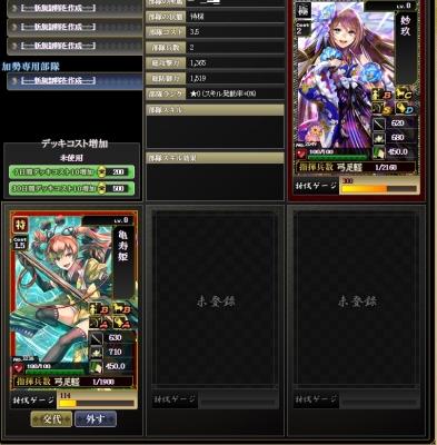 スキル 亀寿3