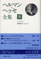 Hermann Hesse flötentraum笛の夢