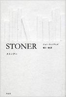 stoner2.jpg