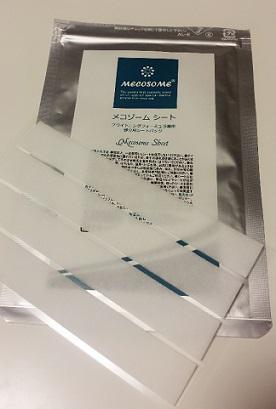 メコゾーム ブライトニングフォーミュラ1