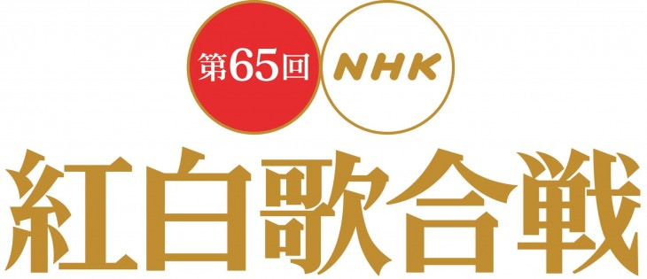 news_header_kouhaku65logo.jpg