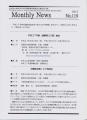 Monthly News119表