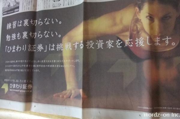 ひまわり証券広告01