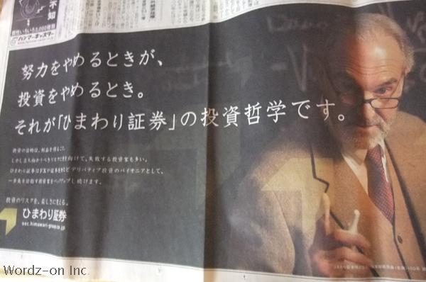 ひまわり証券広告02