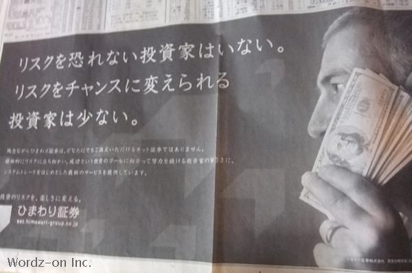 ひまわり証券広告03