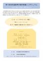 第4回自死遺族等の権利保護シンポジュウム(表)