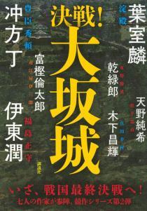『決戦!大坂城』カバー1