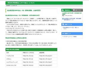 富山県の公告