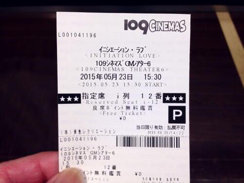 イニシエーション・ラブ チケット