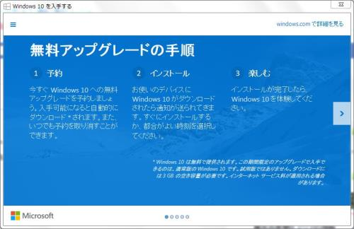 Windows 10 予約