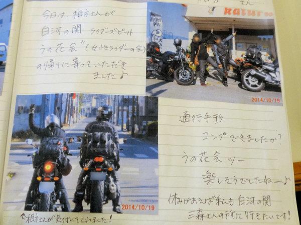 20150530-katsura05.jpg