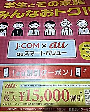 Jcomクーポン_0123