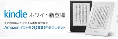 amazon_kindle_w