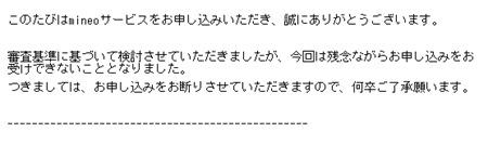 maineo_審査落ち