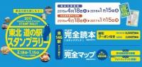 StampRally2015.jpg