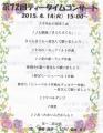 第72回ティータイムコンサート20150414192048
