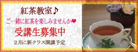 20150205紅茶教室募集
