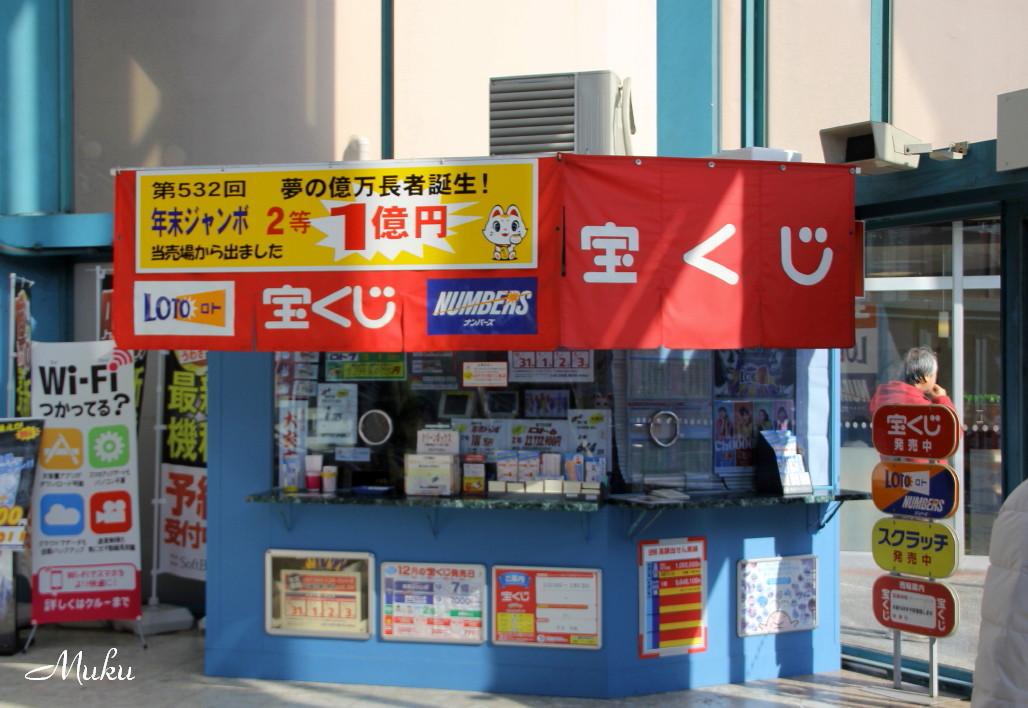 2014.12.28 当たる宝くじ売り場(汐入ショッパーズプラザ:神奈川県横須賀市)
