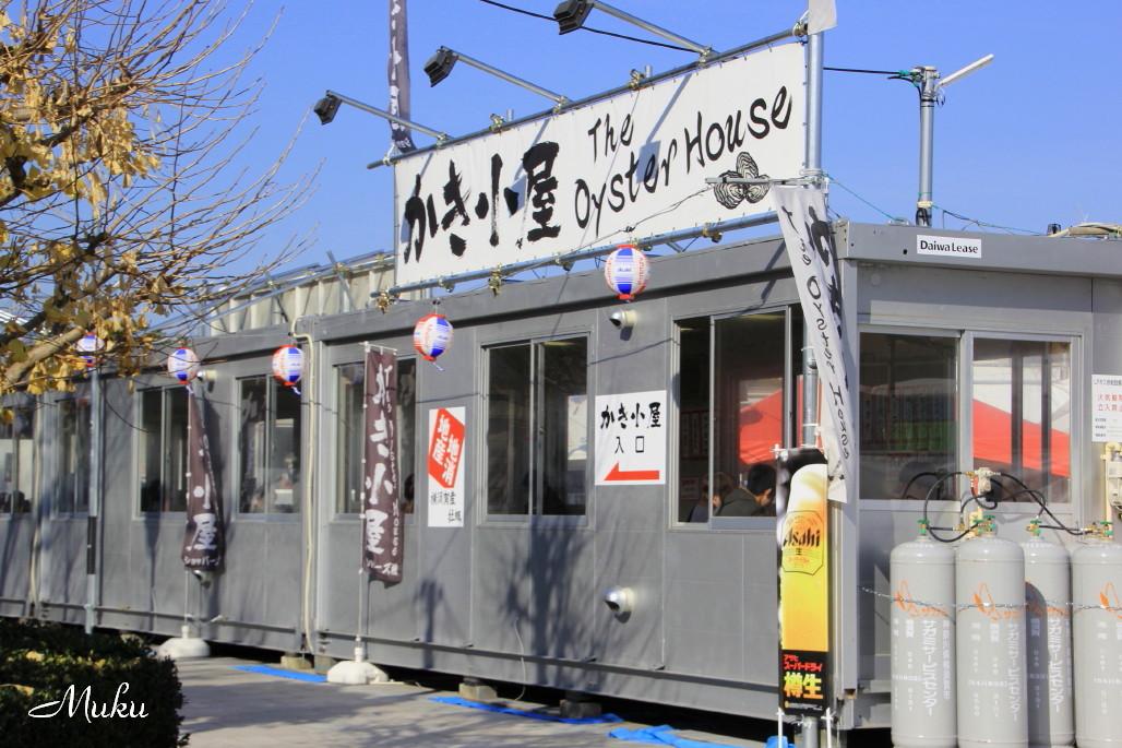 2014.12.28 牡蠣小屋 (ヴェルニー公園:神奈川県横須賀市)