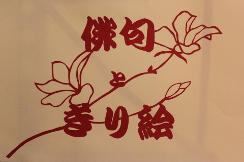 2015.2.8 マイコレクション展:切絵 (横須賀市文化会館 :神奈川県横須賀市)