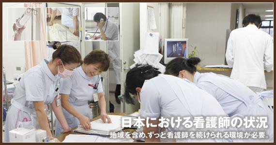 看護師の3