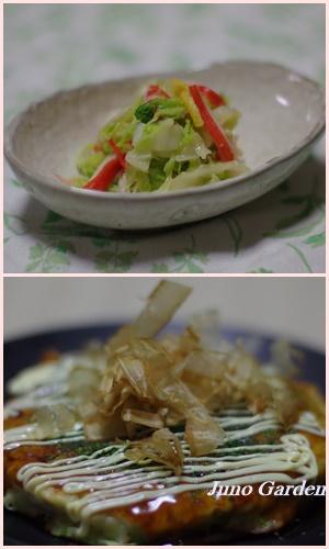 お好み焼&白菜の和風サラダ