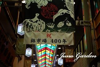 錦市場400年