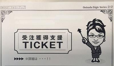 受注獲得チケット