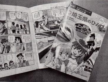 埼玉県のひみつ 漫画