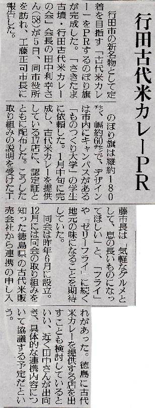 のぼり旗完成①記事