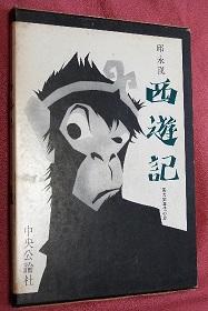 藤城清治影絵⑫西遊記