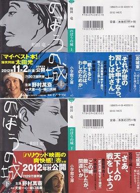 のぼうの城 小説文庫本①
