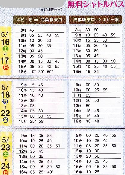 無料シャトルバス時刻表⑫