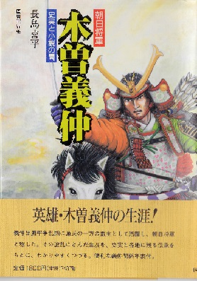 ⑩朝日将軍 木曽義仲 史実と小説の間 長島喜一
