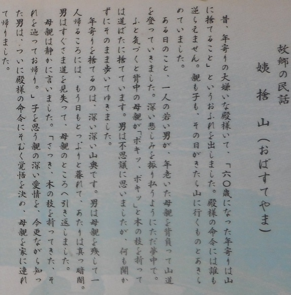 ①姨捨伝説20150620