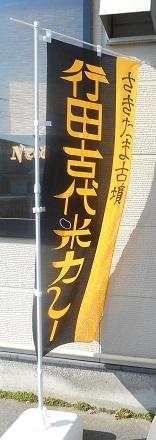 のぼり旗⑪