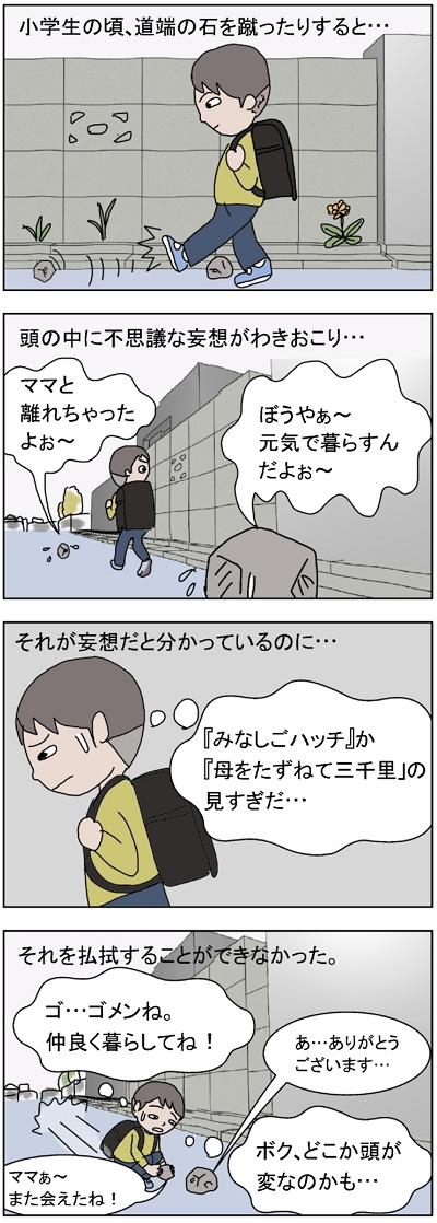 不思議な妄想が止まらない人
