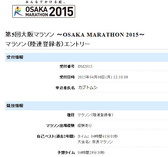 2015大阪マラソン申込