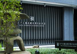龍名館外観hro02s