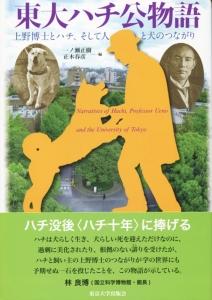 東大ハチ公物語本