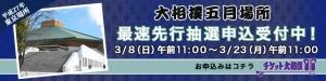 5月場所bnr_ticketozumo1505_01