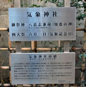 気象神社011-295x300