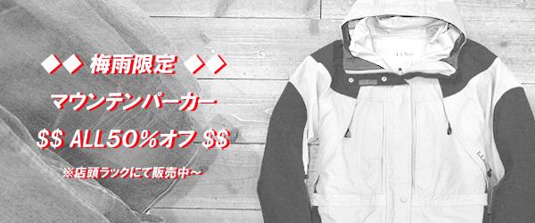 マウンテンパーカー画像セールSALE@古着屋カチカチ01