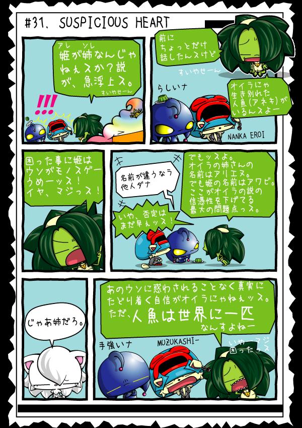 KAGECHIYO_31_blog