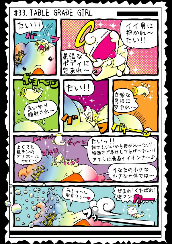 KAGECHIYO_33_blog